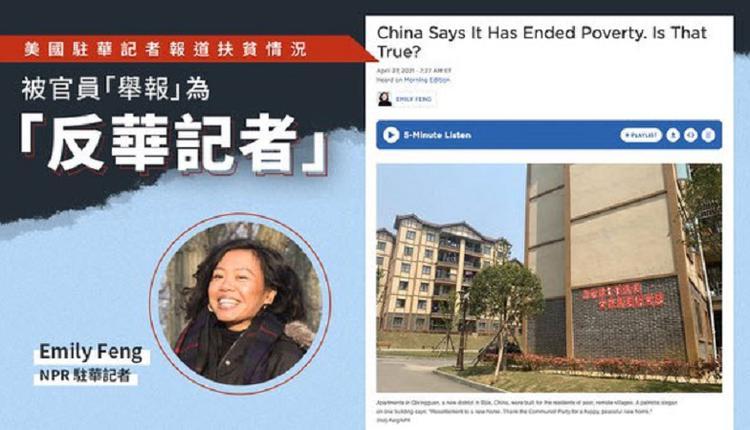中国国安制造假新闻 称美国媒体及其记者反华