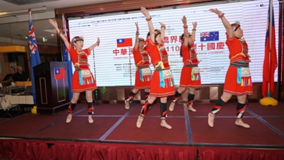台湾原住民舞蹈