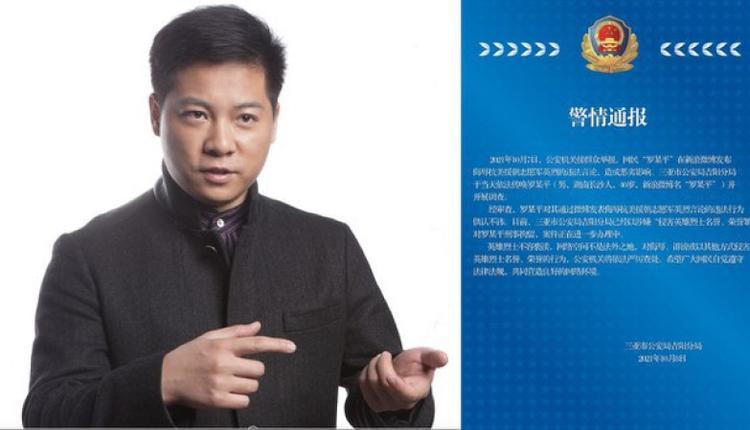 罗昌平被中共刑事拘留