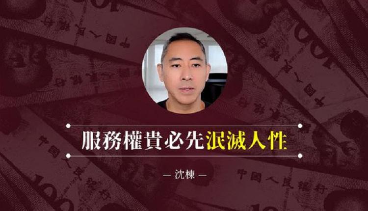"""""""红色赌盘""""沈栋 在中国服务权贵必先泯灭人性"""